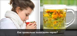 Полоскание для лечения назофарингита у ребенка
