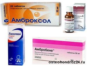 Лечебные препарвты для лечения бронхита