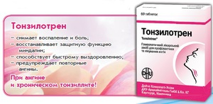 Лекартсвенные средства от транзилита