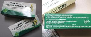 Как принимать таблетки от кашля