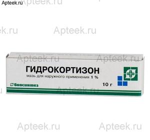 Гидрокортизоновая противовоспалительная мазь