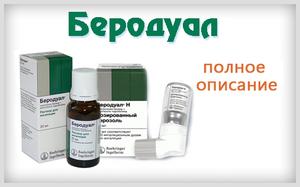 Беродуал - лекарственный препарат