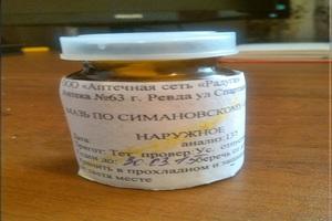 Применение мази Симановского для лечения гайморита в домашних условиях