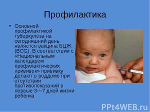 Профилактика туберкулеза с младенчества