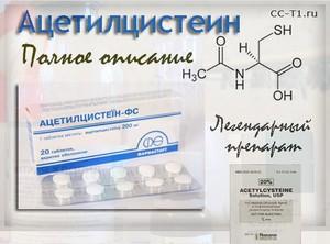 Ацетилцистеин - действующее вещество раствора АЦЦ