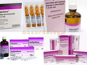 Амбробене – отхаркивающее муколитическое средство