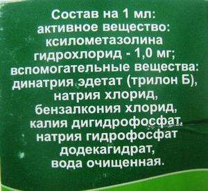 Капли назальные Лекко Риностоп - преимущества